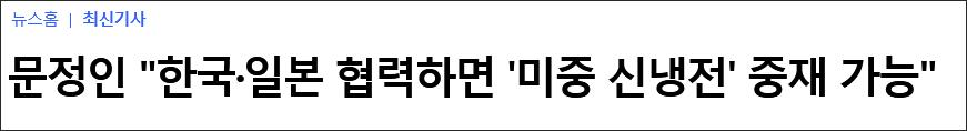 韩高官:若中日韩合作,中美就不会尖锐对立