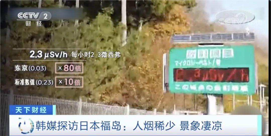 """日本福岛附近现""""9足章鱼""""!123万吨核污水何去何从"""