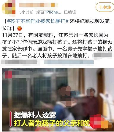 """江苏""""虎爸""""将暴打儿子视频发家长群 警方回应"""