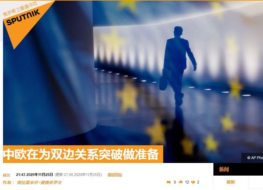 俄媒:中欧在为双边关系突破做准备
