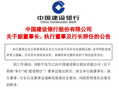 原建行行长刘桂平履新央行副行长