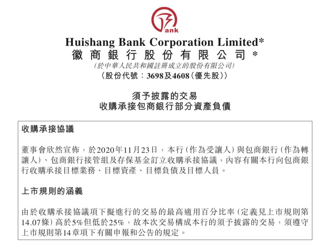 解密:包商银行破产后 业务、资产、负债和人员如何处置?
