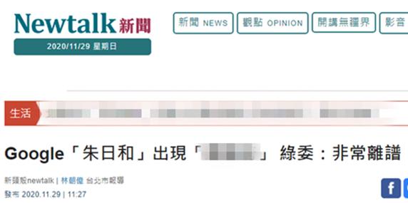 """用谷歌地图搜""""朱日和""""现台湾地标 """"绿委""""求更正"""