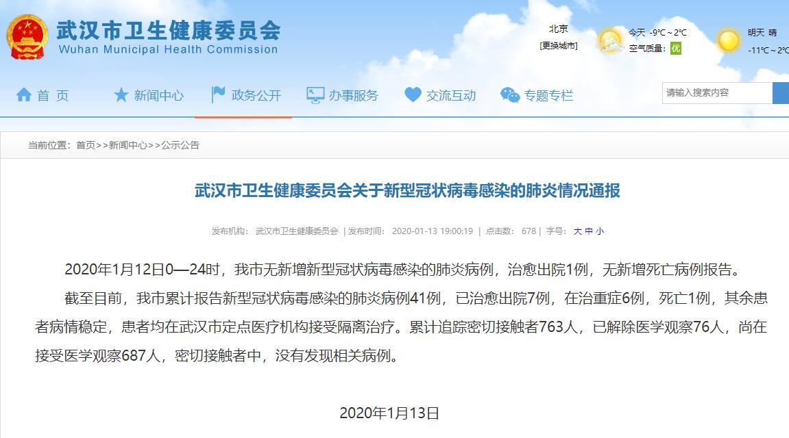 北京:疫情防控期间被隔离人员工资正常支付