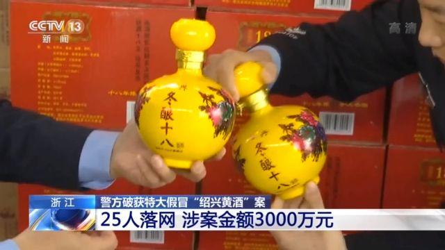 """警方破获特大假冒""""绍兴黄酒""""案:涉案金额3000万元"""