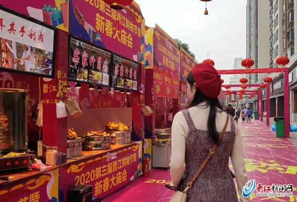 吃喝玩乐购起来!第三届晋江购物节品牌年货展销会火热进行中