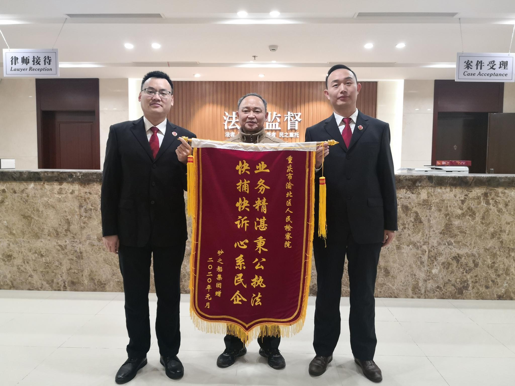 砂之船公司向检察院赠送锦旗。 渝北区人民检察院供图