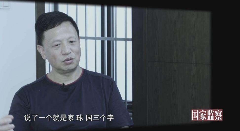 反腐大片开播:秦光荣千平大院 王晓光家中茅台倒不尽