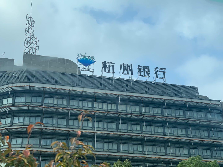 """""""挪用资金贷款流入房企 杭州银行再接罚单"""