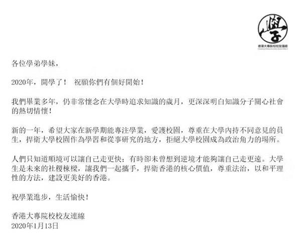香港大专院校校友连线发文倡议。