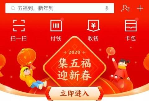 """支付寶2020""""集五福""""上線 中國人保送你獨家攻略"""