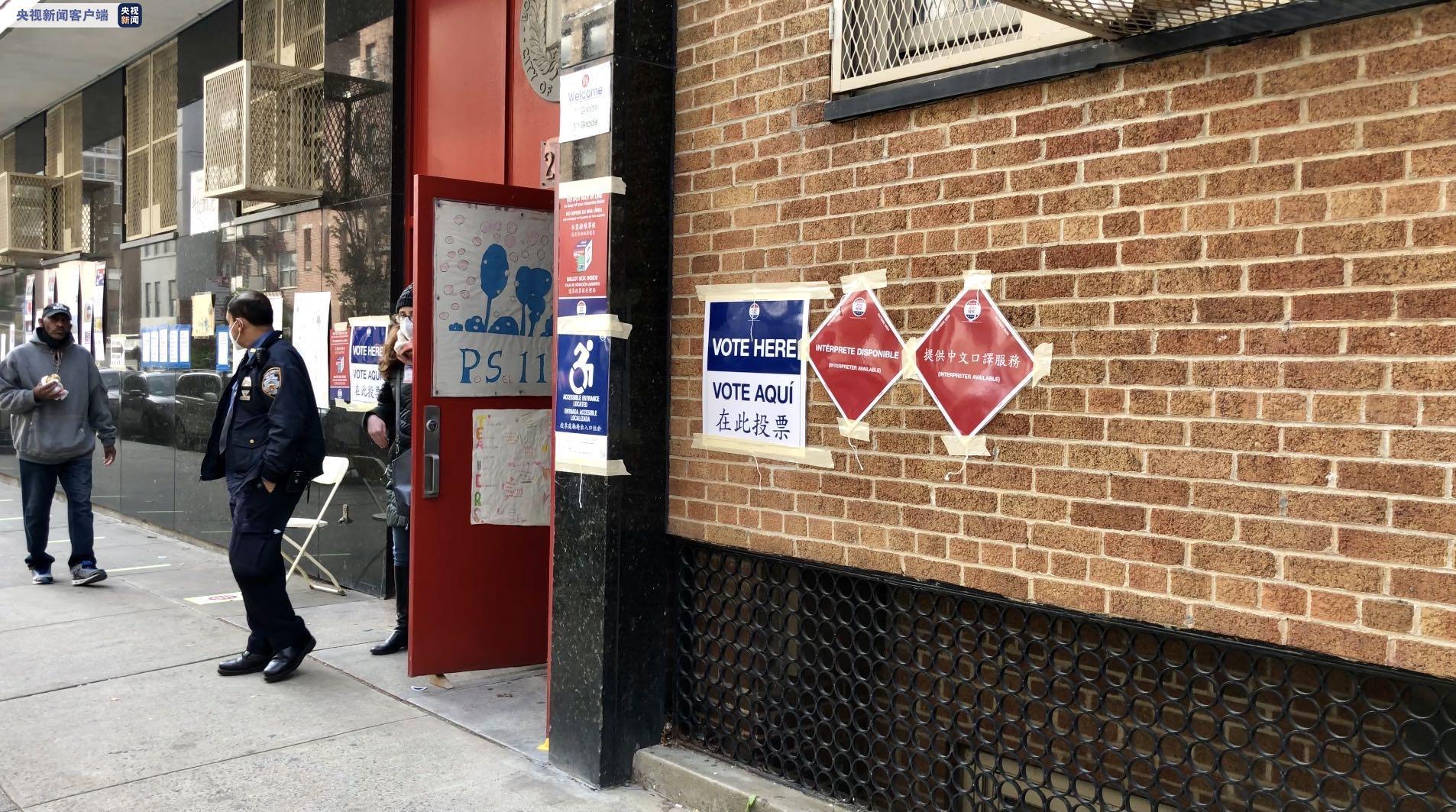 △图为美国纽约一投票站
