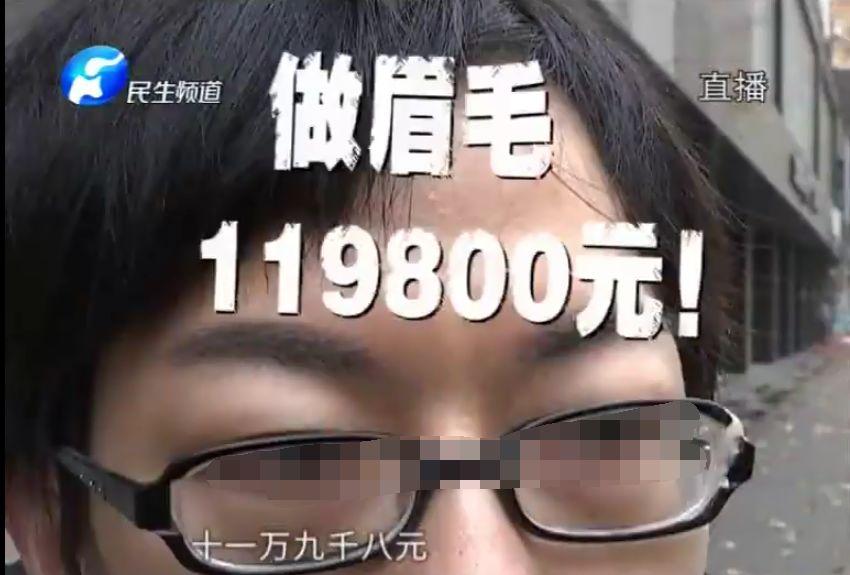 119800元 博士小伙被人拉上车做了个天价眉毛(图)