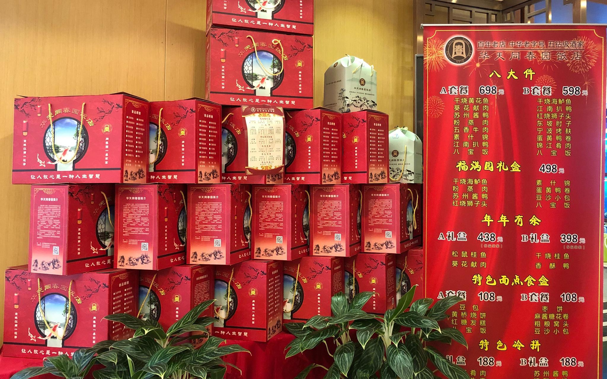 """老字號""""年夜飯""""半成品禮盒熱賣,""""鎮店名菜""""受熱捧圖片"""