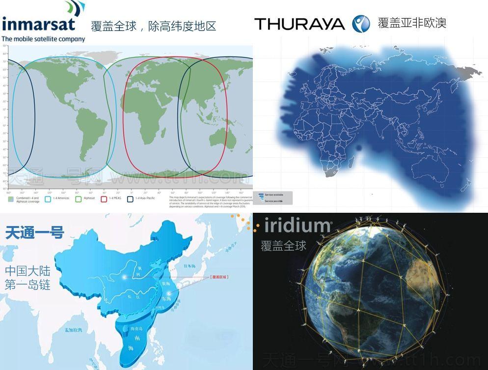 """把卫星电话做成""""白菜价"""" 中国是这么做到的"""
