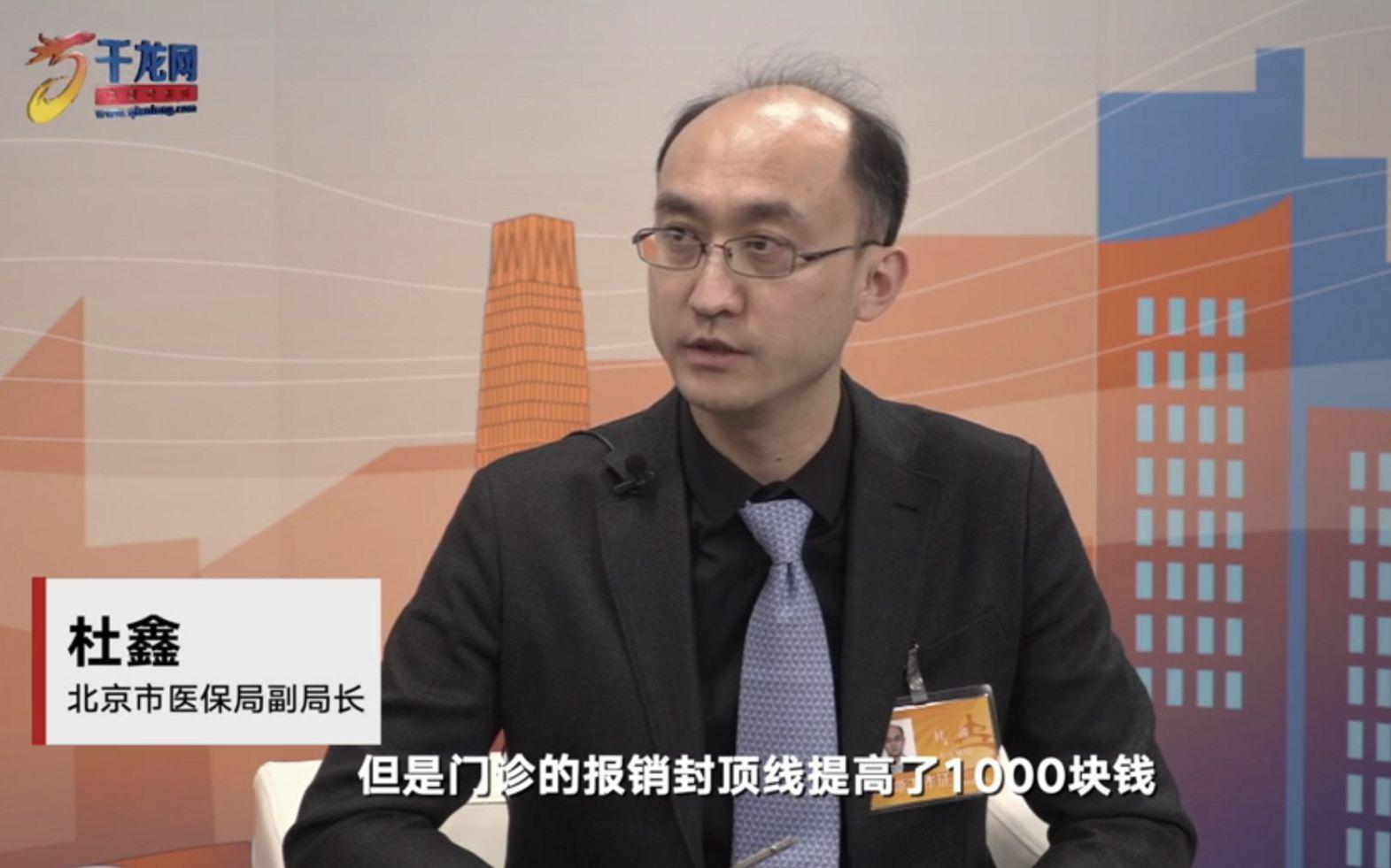 北京市医疗保障局副局长、新闻发言人杜鑫。
