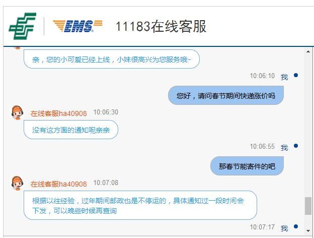 图片来源:中国邮政官网