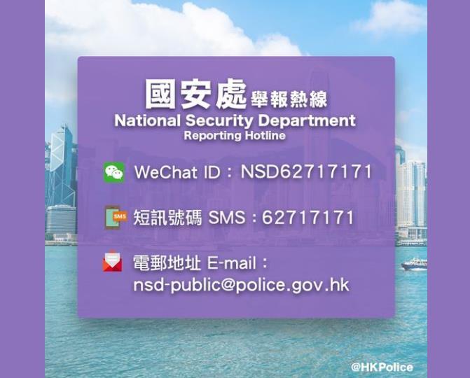 """""""国安处举报炎线""""(图源:香港警察脸书)"""