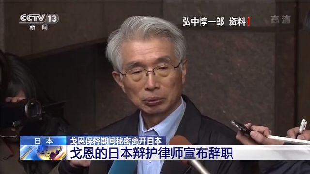 戈恩的日本辩护律师宣布辞职
