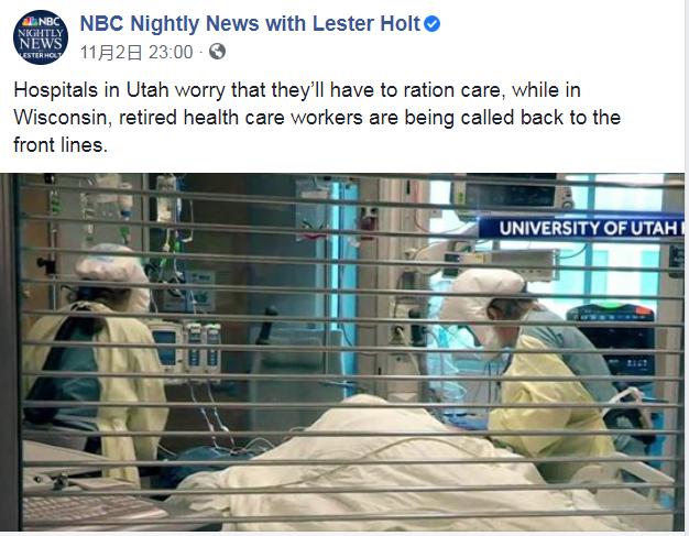 △美国全国广播公司(NBC)报道截图