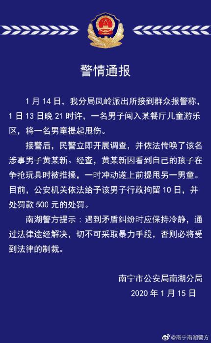 广西一男童被提起甩伤 涉事男子被拘10日罚500元