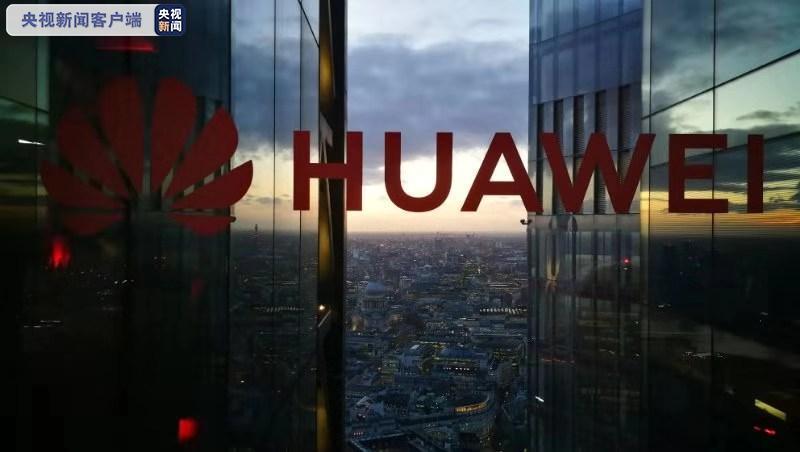华为宣布两千万英镑投资计划 加速发展手机生态系统