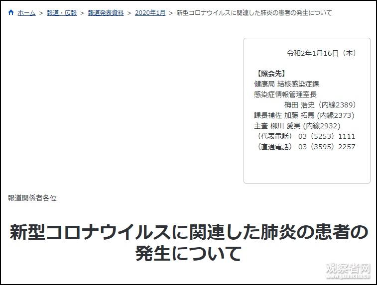 日本首次出现新型冠状病毒病例 患者曾前往武汉