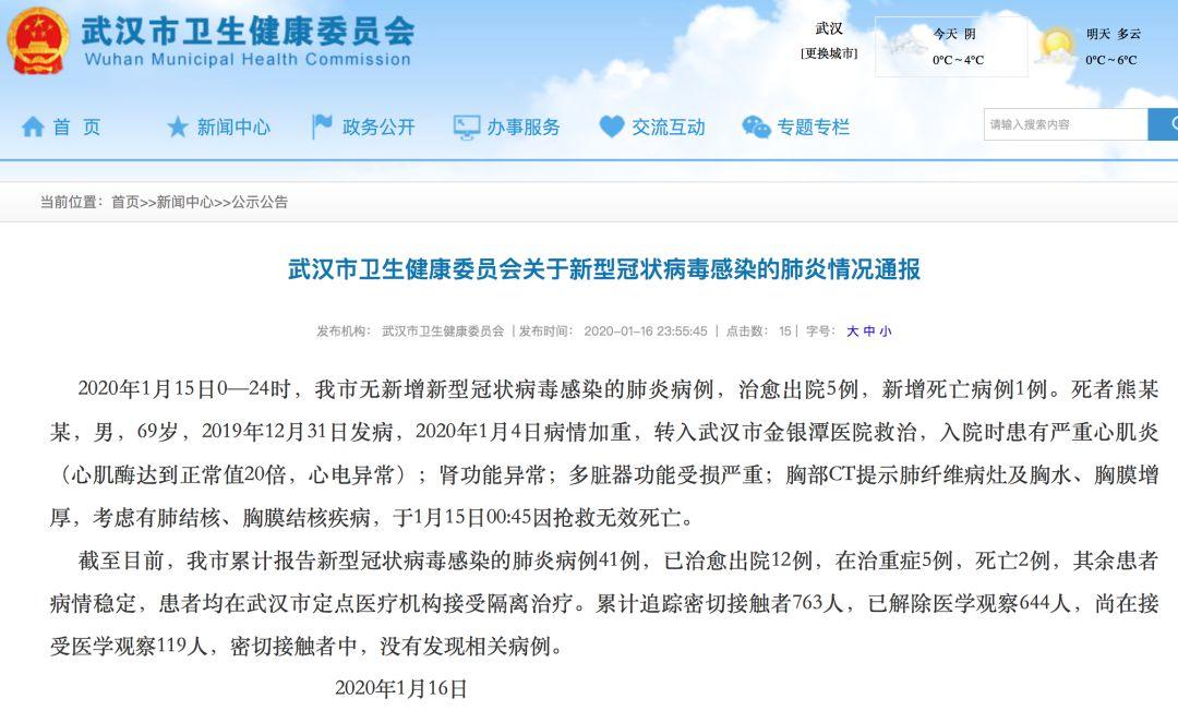 武漢衛健委:新型冠狀病毒肺炎新增死亡病例1例圖片