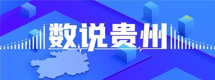 贵州人均gdp_2.37亿人口的省份:经济超全球75%国家,人均GDP却不到贵州1/6