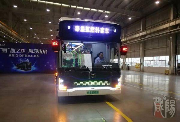 陕西省首台氢燃料城市客车在咸阳问世