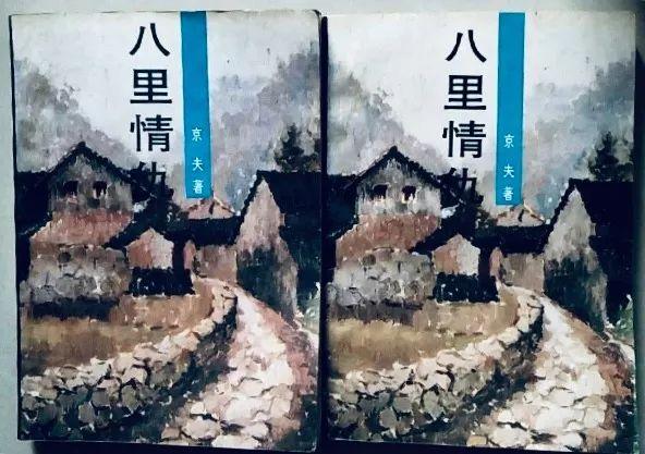 五虎东征,那段属于陕西文学的黄金岁月