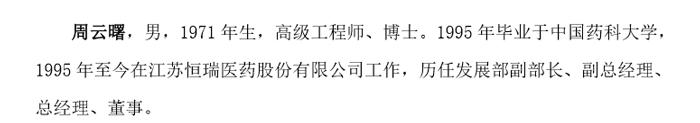 恒瑞医药换帅:孙飘扬卸任 职业经理人团队接棒