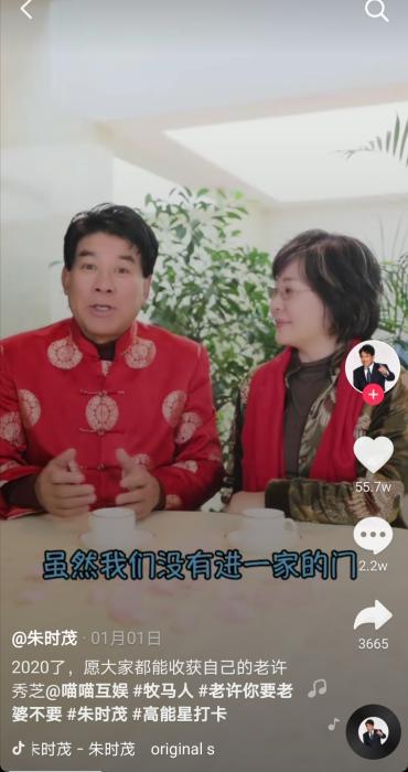朱时茂近日和《牧马人》里饰演李秀芝的丛珊一起录制短视频