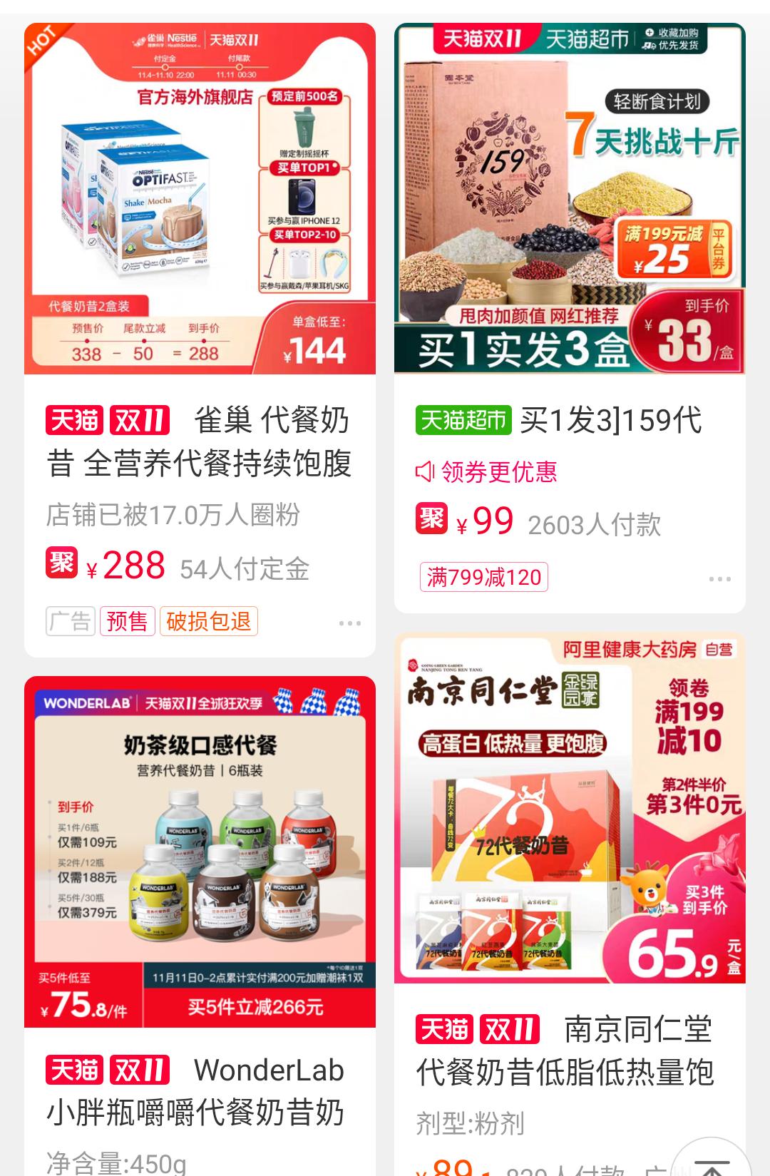 电商平台上的代餐产品。来源:淘宝截图