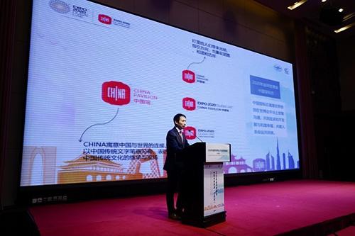 2020年迪拜世博會中國參展路演(江蘇站)在揚州舉辦