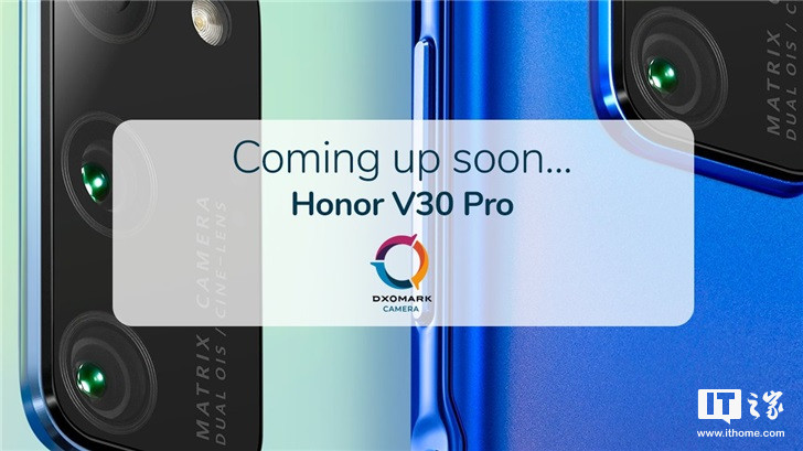 荣耀V30 PRO送测DxoMark 配备40W有线快充+莱茵低蓝光认证