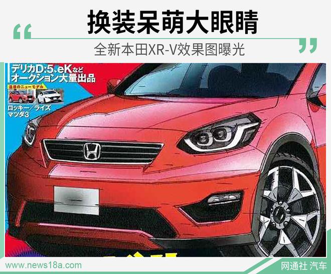 全新本田XR-V假想图曝光
