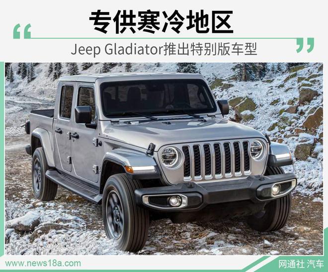 Jeep Gladiator推出特别版车型