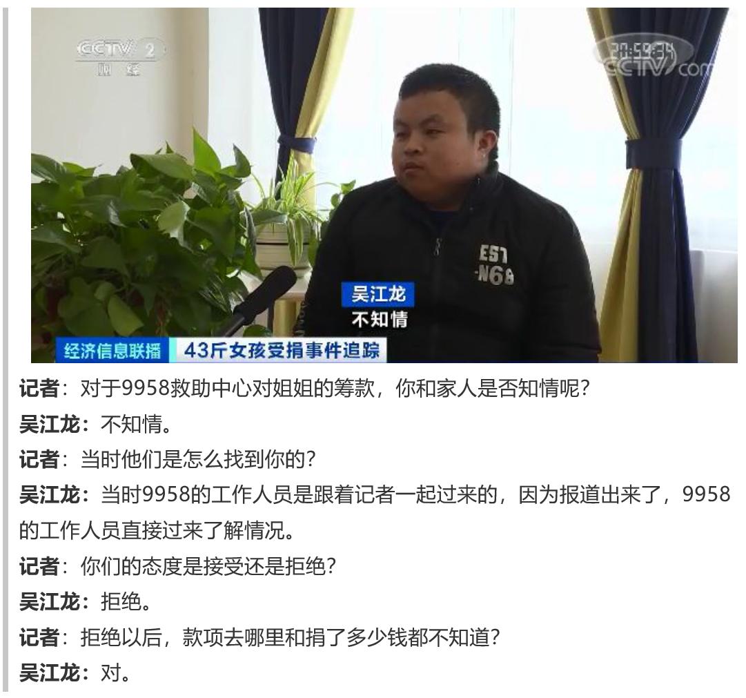 吴江龙接受央视采访。网页截图