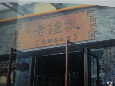 """钟长华此前与公证员一起拍摄的""""老鐘家""""店招"""