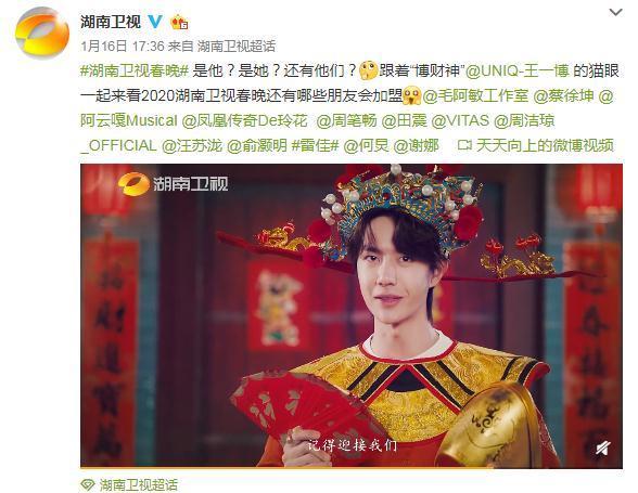 来源:湖南卫视微博截图。