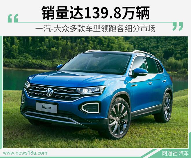 一汽-大众品牌车型销量达139.8万辆