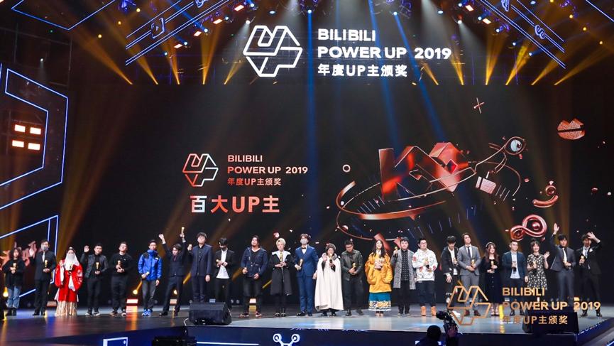 B站为2019年度UP主颁奖破圈、跨界成