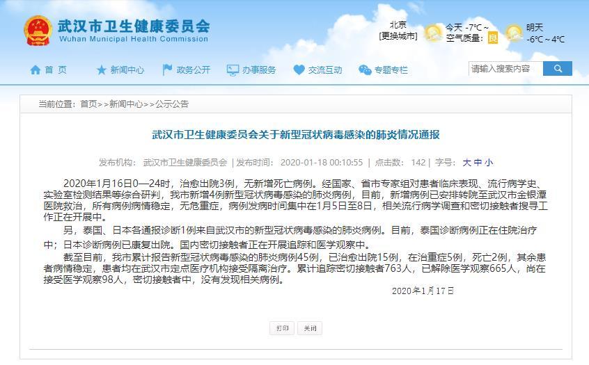 武漢衛健委通報新型冠狀病毒感染的肺炎情況:16日3人治愈出院