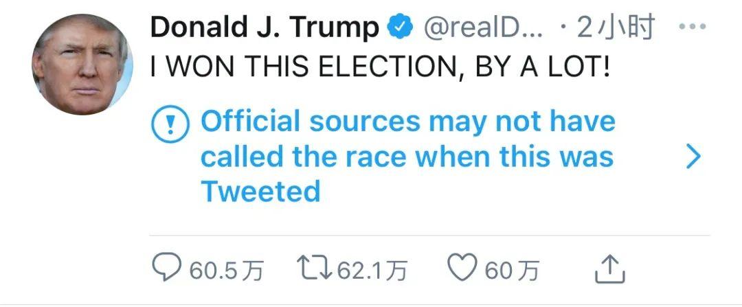 """特朗普当地时间11月7日仍在宣布本身""""大胜""""。图为社交媒体截图"""