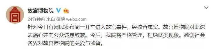 新京報:開車進故宮 若不是當事人嘚瑟還能曝光嗎