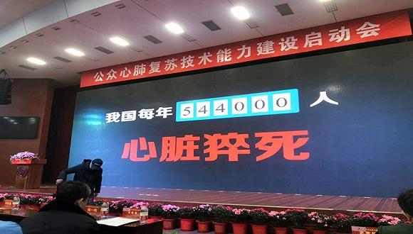 天津市全国率先启动公众心肺复苏技术能力建设