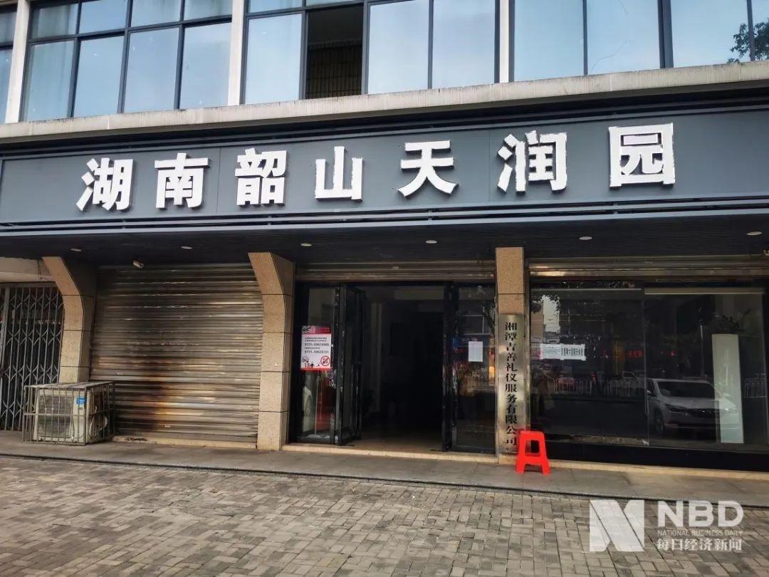 位于湘潭的生命文化公司打着天润园的招牌,目前已没有工做人员 每经记者 李少婷 摄