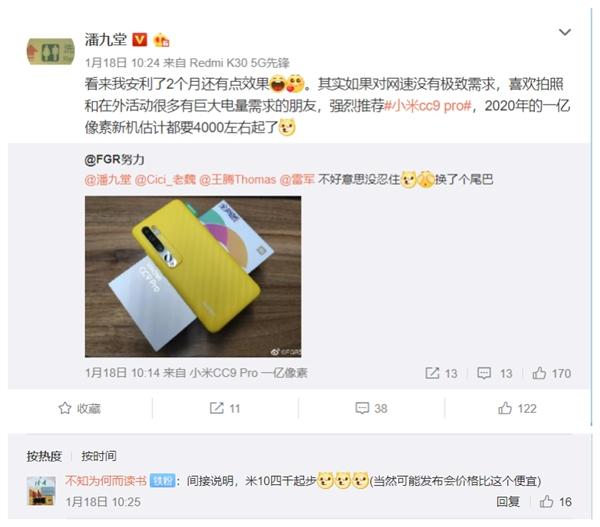 小米10将于下月发布 顶配版售价超4000元