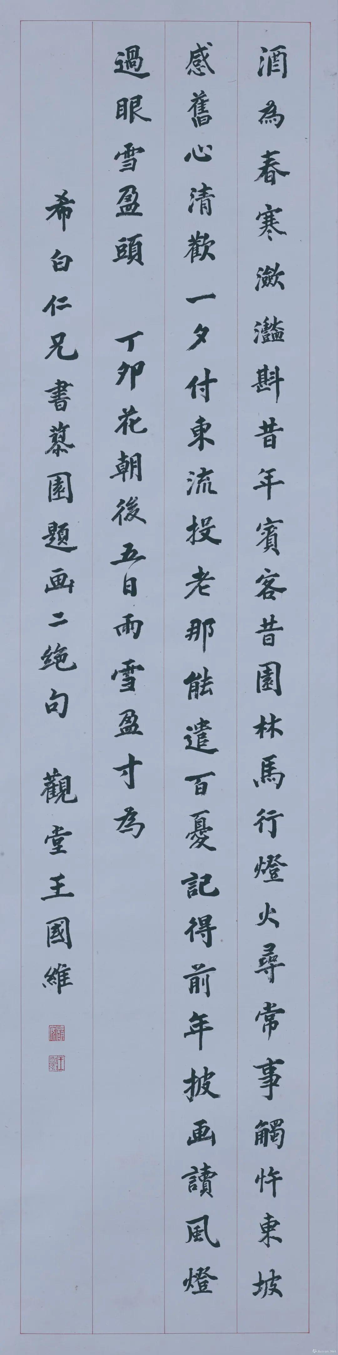 ▲王国维 赠容庚书 126×31cm 纸本墨笔 1927年 广州艺术博物院